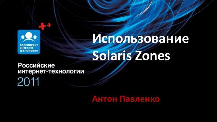 Использование Solaris Zones<br />Антон Павленко<br />