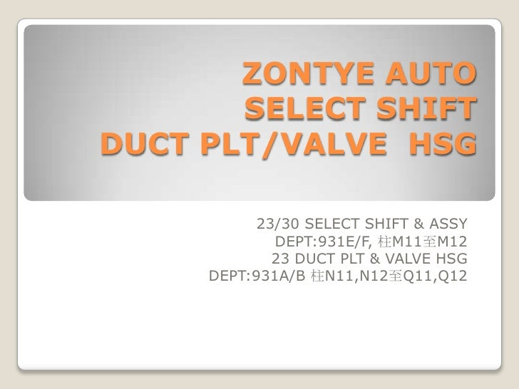 ZONTYE AUTOSELECT SHIFTDUCT PLT/VALVE  HSG<br />23/30 SELECT SHIFT &ASSY<br />DEPT:931E/F,柱M11至M12<br />23 DUCT PLT & VALV...