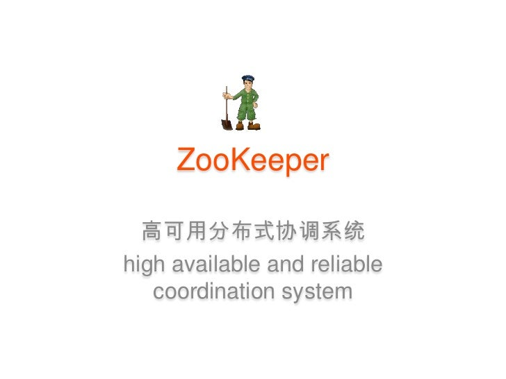 ZooKeeper  高可用分布式协调系统high available and reliable   coordination system