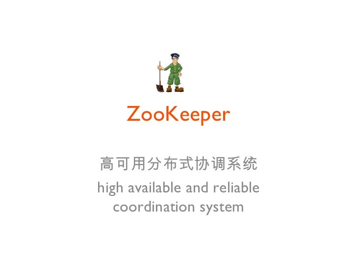 ZooKeeper高可用分布式协调系统high available and reliable   coordination system