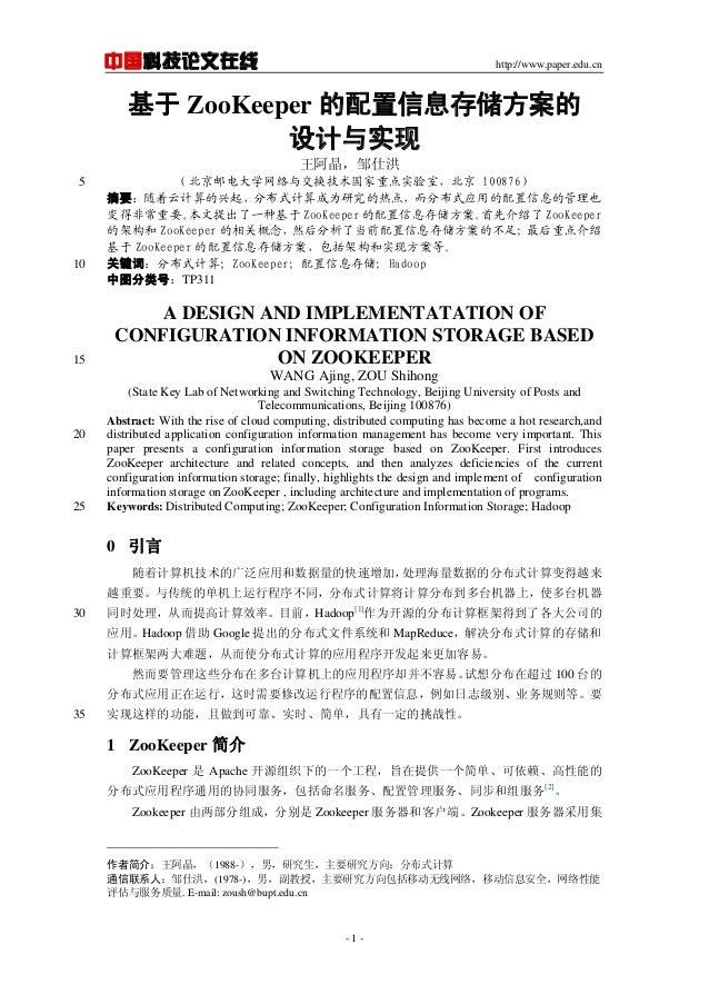 http://www.paper.edu.cn - 1 - 中国科技论文在线 基于 ZooKeeper 的配置信息存储方案的 设计与实现 王阿晶,邹仕洪** 作者简介:王阿晶,(1988-),男,研究生,主要研究方向:分布式计算 通信联系人:邹...