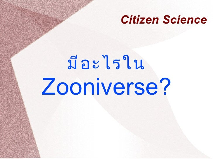 Citizen Science มีอะไรใน Zooniverse?