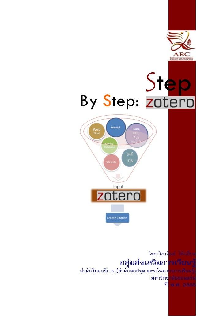 StepBy Step:                               โดย วิลาวัณย์ โต๊ะเอี่ยม                  กลุ่มส่งเสริมการเรียนรู้สํานักวิทยบริ...