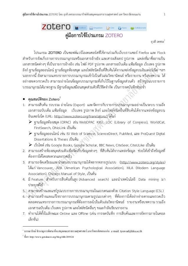 Zotero manual