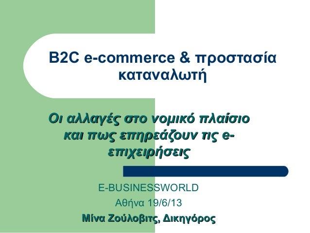 e-Business World 2013 - Ζούλοβιτς Μίνα: Προστασία του καταναλωτή και e-commerce: Οι αλλαγές στο νομικό πλαίσιο και πως επηρεάζουν τις εταιρείες ηλεκτρονικ