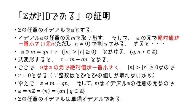 単項イデアル整域の証明 整数環Z...