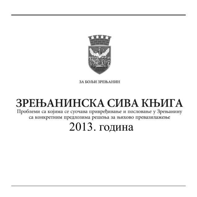 2013. година