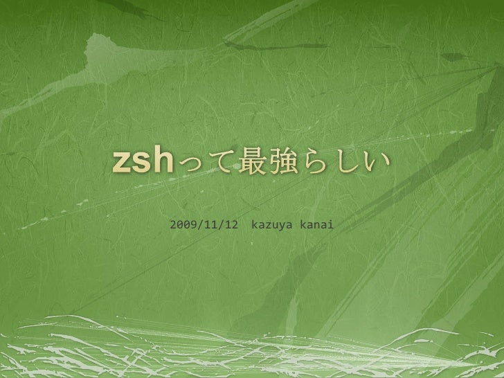 zshって最強らしい<br />2009/11/12 kazuya kanai<br />