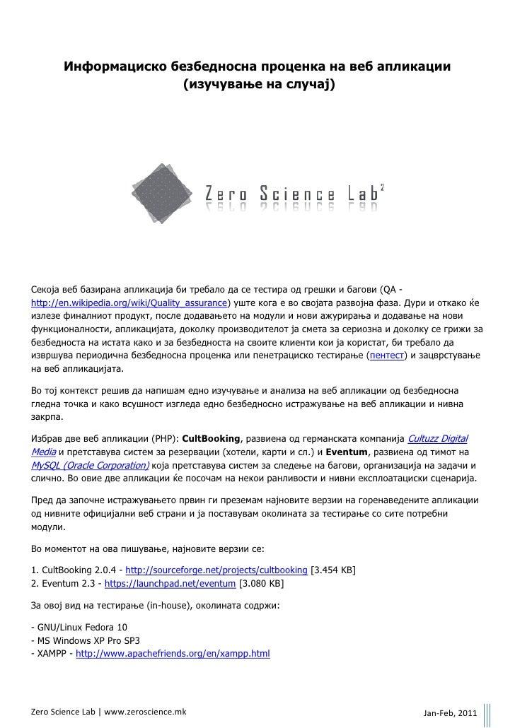 Информациско безбедносна проценка на веб апликации (изучување на случај)