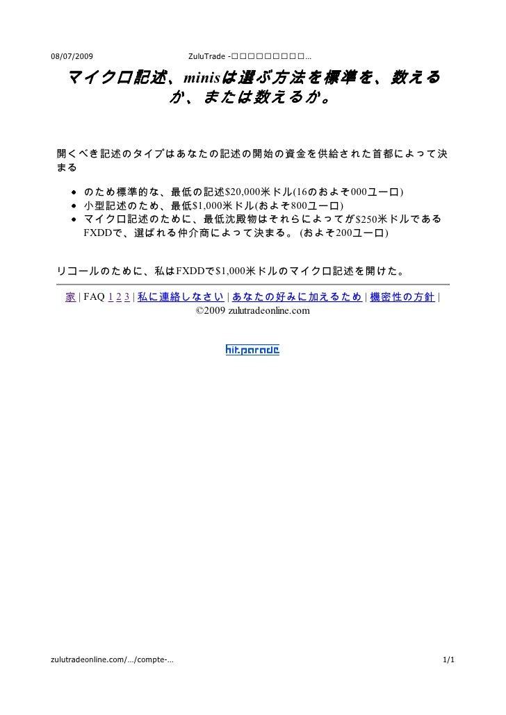 08/07/2009                       ZuluTrade -   …     マイクロ記述、 minisは選ぶ方法を標準を、数える          か、または数えるか。    開くべき記述のタイプはあなたの記述の開...