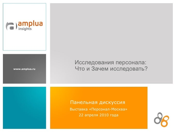2010 HR Surveys For Trainings