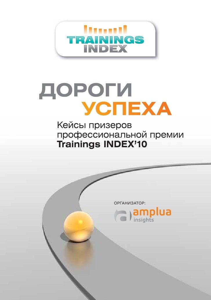 Кейсы призеров профессиональной премии Trainings INDEX'10               ОРГАНИЗАТОР: