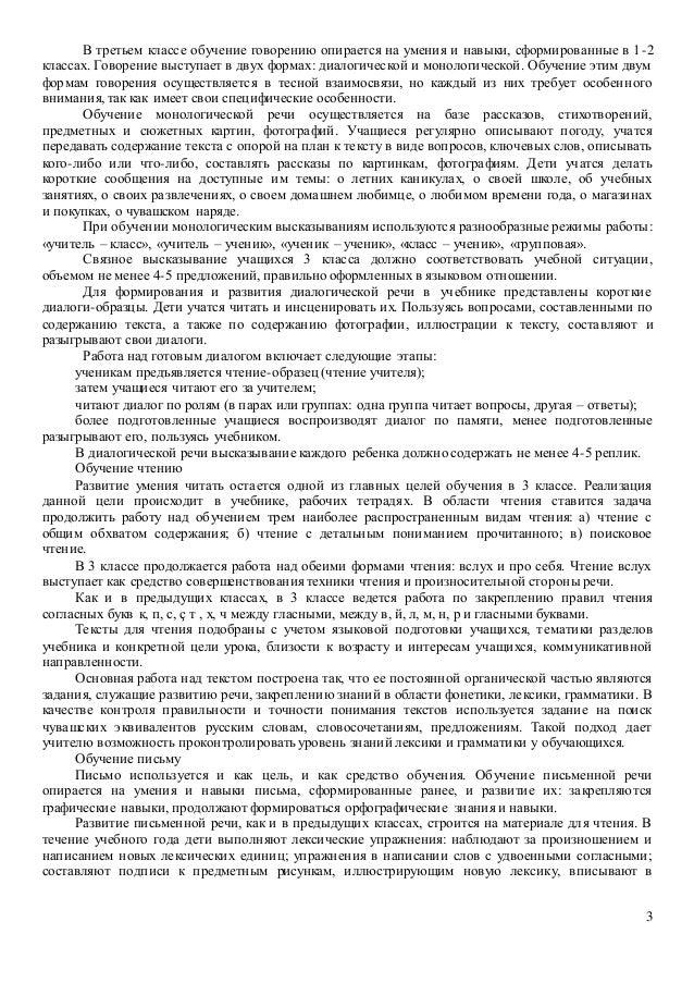 Гдз по чувашскому языку 6 класс и.а.андреев