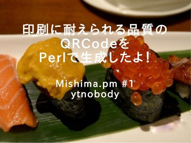 印刷に耐えられる品質の QRCodeを Perlで生成したよ! Mishima.pm #1 ytnobody