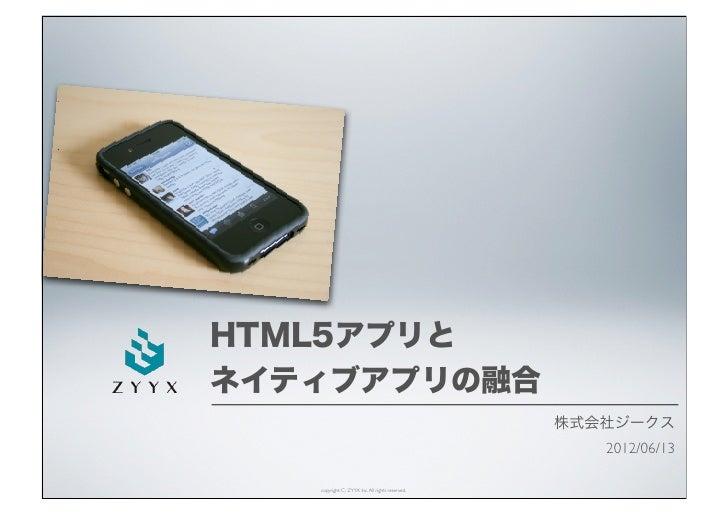 HTML5アプリとネイティブアプリの融合                                                  株式会社ジークス                                            ...