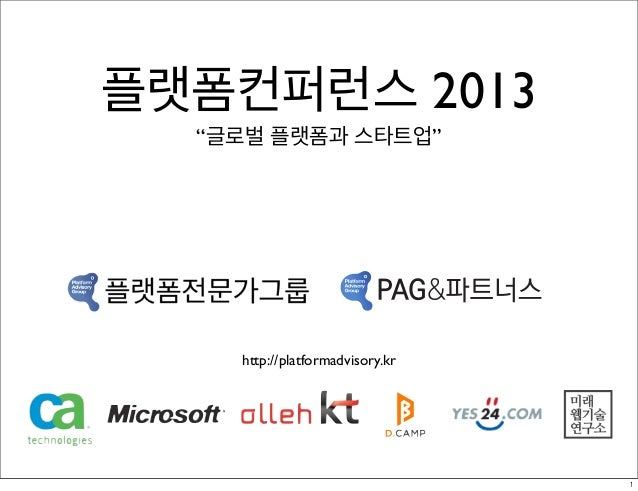 """플랫폼컨퍼런스 2013 """"글로벌 플랫폼과 스타트업""""  http://platformadvisory.kr  1"""