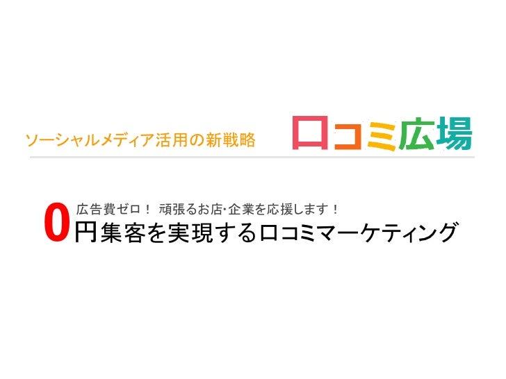 ソーシャルメディア活用の新戦略      0円集客を実現する口コミマーケティング    広告費ゼロ! 頑張るお店・企業を応援します!