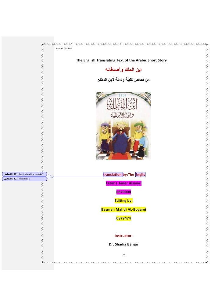 Fatima Alsaiari                                                                 The English Translating Text of the Arabic...