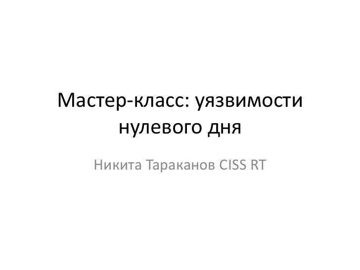 Мастер-класс: уязвимости нулевого дня <br />Никита Тараканов CISS RT<br />