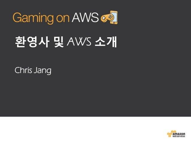 환영사 및 AWS 소개 Chris Jang