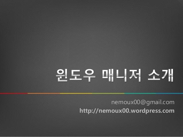 nemoux00@gmail.com  http://nemoux00.wordpress.com