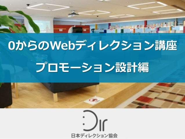 0からのWebディレクション講座 プロモーション設計編