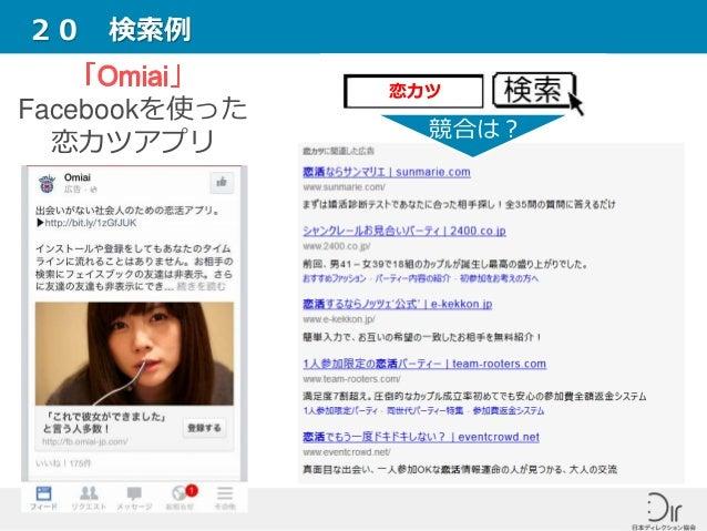 20 検索例 Facebookを使った 恋カツアプリ 恋カツ 競合は?