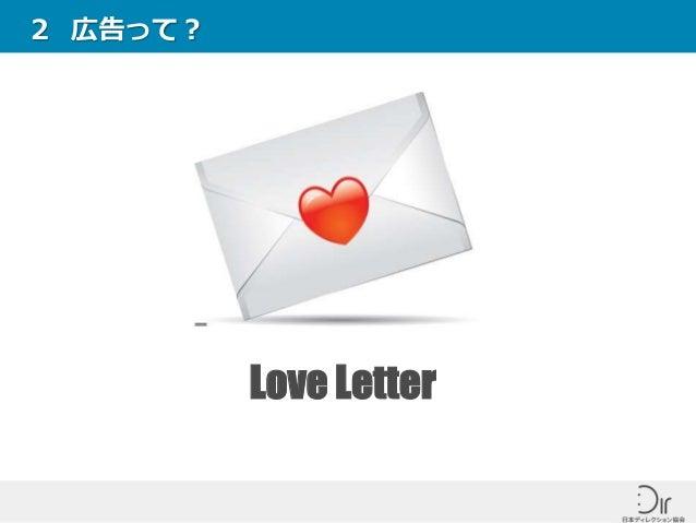 2 広告って? Love Letter