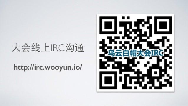 ⼤大会线上IRC沟通 http://irc.wooyun.io/