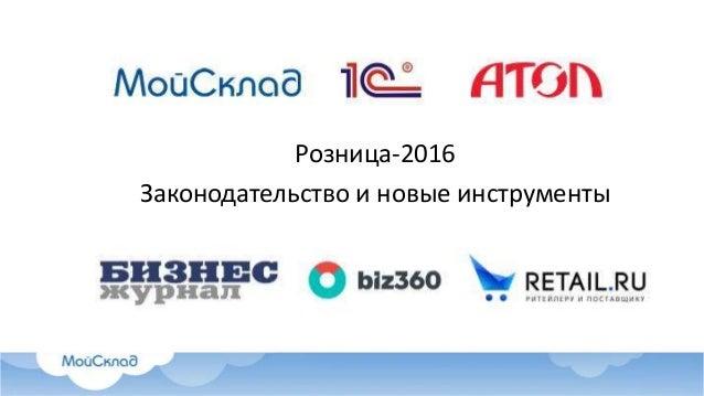 Розница-2016 Законодательство и новые инструменты
