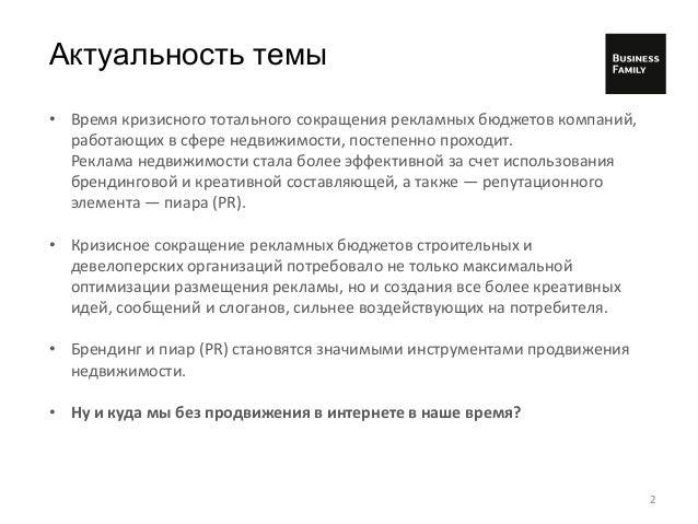 Актуальность темы реклама в интернет ссылка на сайт qr кодом