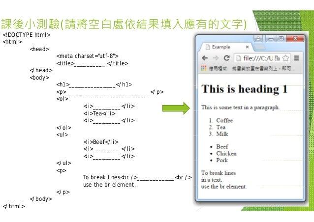 "課後小測驗(請將空白處依結果 <!DOCTYPE html><!DOCTYPE html> <html> <head> <meta charset=""utf-8""> <title>__________ </title> </head> <bod..."