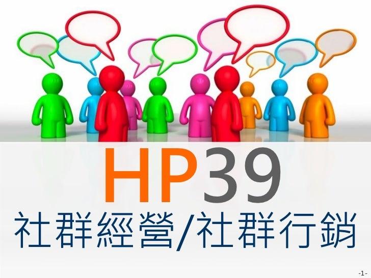 HP39社群經營/社群行銷         -1-