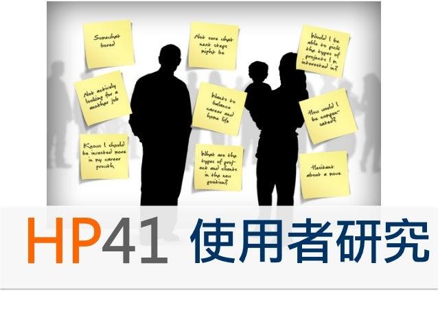 HP41 用者研究     使
