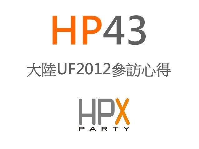 HP43 大陸UF2012參訪心得