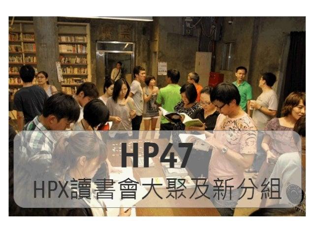 HP47-HPX讀書會大聚小組分享及新小組的成立HP47 – HPX網站企劃輕鬆聚 第47次活動HP47主題是「HPX讀書會」,這是一場專門為喜歡閱讀「組織創新/網站企劃/介面設計…等」相關書籍朋友而舉辦的活動。活動目的是:1. 邀請 HPX讀...