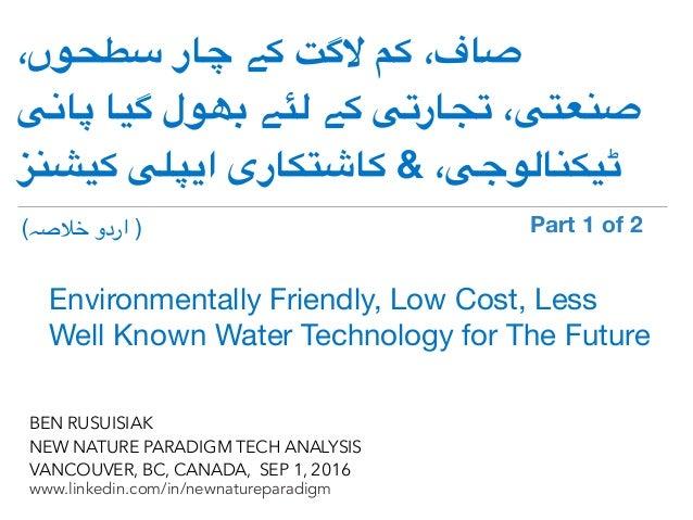 ! www.linkedin.com/in/newnatureparadigm BEN RUSUISIAK NEW NATURE PARADIGM TECH ANALYSIS VANCOUVER, BC, CANADA, SEP 1, 2016...