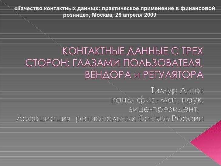 «Качество контактных данных: практическое применение в финансовой рознице», Москва, 28 апреля 2009