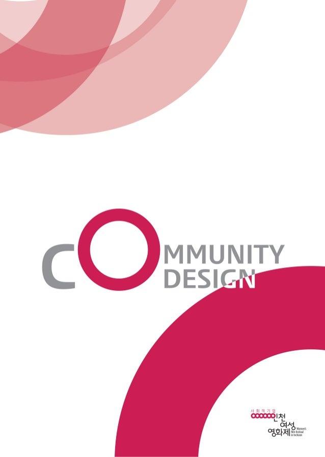 Community Design / 인천여성영화제(사회적기업)