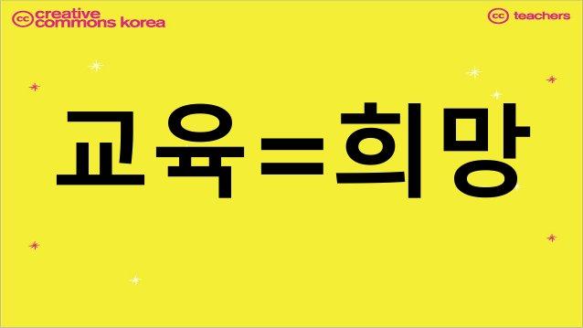 [제1회 CC Teachers] 00.이성근 - CC 티처스 소개