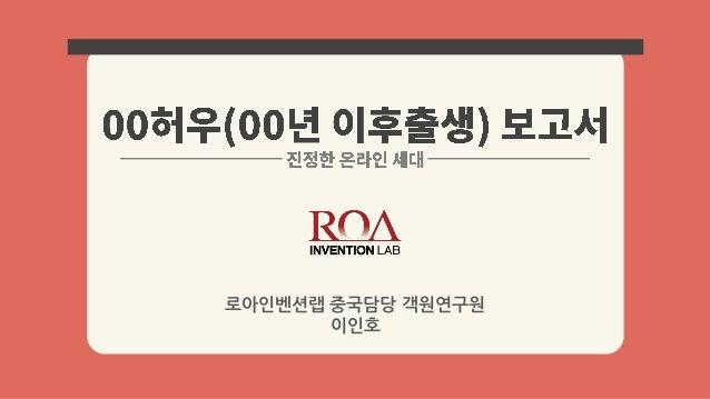 로아인벤션랩 중국담당 객원연구원 이인호