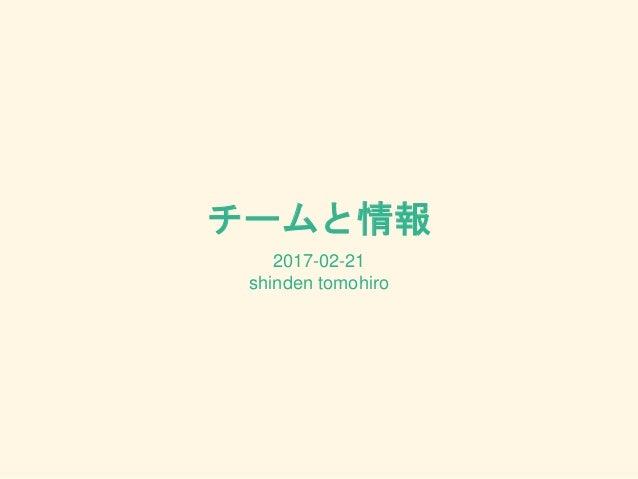 チームと情報 2017-02-21 shinden tomohiro