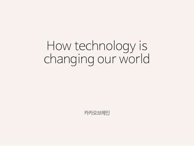 How technology is changing our world 카카오브레인