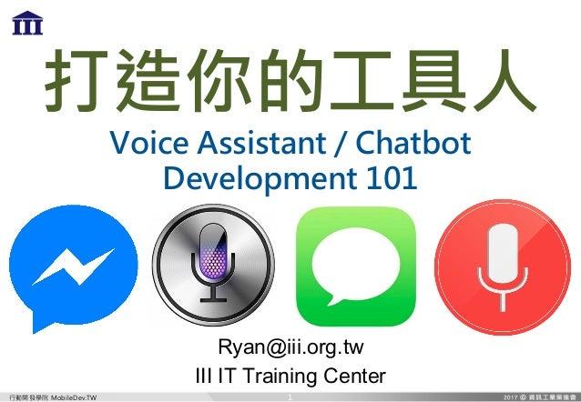 行動開發學院 MobileDev.TW 打造你的工具人 Voice Assistant / Chatbot Development 101 Ryan@iii.org.tw III IT Training Center 1