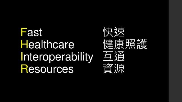 Fast 快速 Healthcare 健康照護 Interoperability 互通 Resources 資源