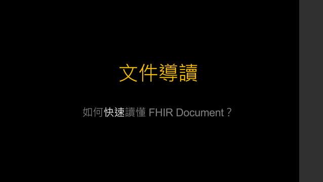 文件導讀 如何快速讀懂 FHIR Document?