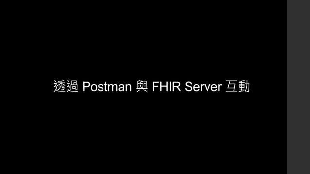 透過 Postman 與 FHIR Server 互動