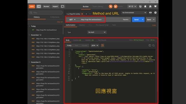 Method and URL 回應視窗