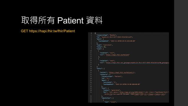 取得所有 Patient 資料 GET https://hapi.fhir.tw/fhir/Patient