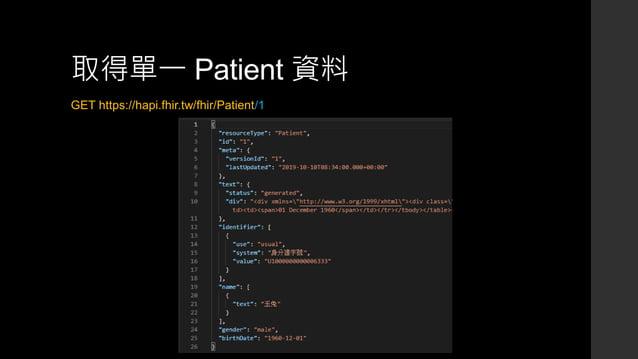 取得單一 Patient 資料 GET https://hapi.fhir.tw/fhir/Patient/1